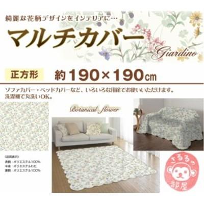 190x190cm「ボタニカル-Flower-」ご家庭で洗える便利な花柄マルチカバー/2畳用