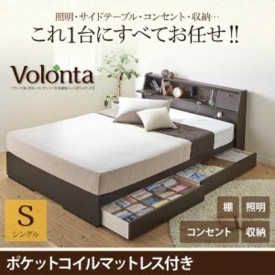 シングルベッド マットレス付き 収納付きベッド ポケットコイル フラップ棚・照明・コンセント付きベッド シングル 引き出し収納