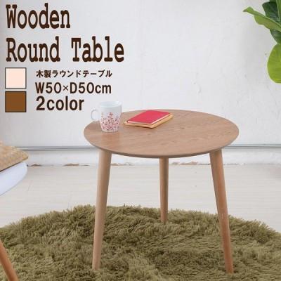 上品で洗練されたシルエットと味わい深い木目が特徴的な ラウンドテーブル(ナチュラル)