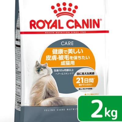 ロイヤルカナン 猫 ヘアー&スキン ケア 成猫用 2kg 3182550721738 ジップ付 関東当日便