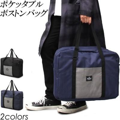 ボストンバッグ ポケッタブル メンズバッグ 鞄 旅行バッグ 出張 海外旅行 大容量 軽量 折りたたみ コンパクト ブラック ネイビー