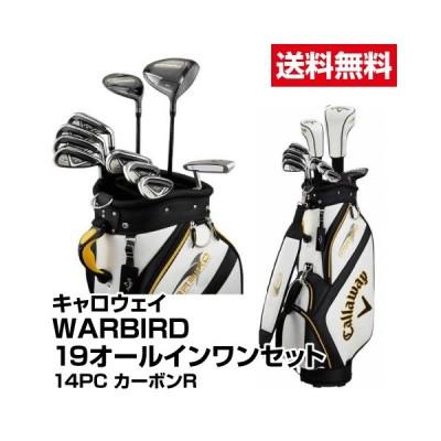 ゴルフ ゴルフセット Callaway キャロウェイ WARBIRD19 オールインワンセット 14PC カーボンR_0190228863676_91