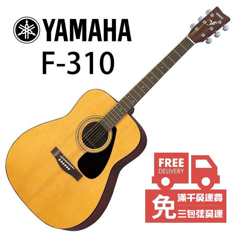 [公司貨免運] YAMAHA F310 41吋 民謠吉他 F-310 (附贈全套配件) [唐尼樂器]