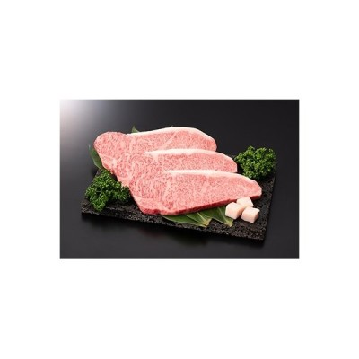 尾花沢市 ふるさと納税 尾花沢牛サーロインステーキ 270g×3枚