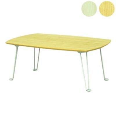 木目調テーブル 幅75cm テーブル 折りたたみ 折りたたみテーブル センターテーブル ローテーブル コンパクト 一人暮らし 木目 キャンプ