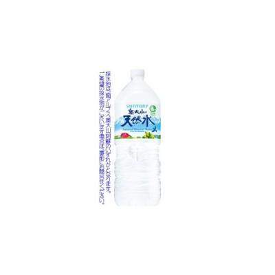サントリー 天然水 2L×6本 (1ケース) 【ナチュラルミネラルウォーター】