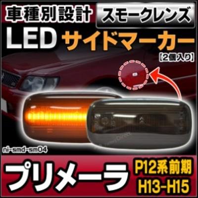 ll-ni-smd-sm04 スモークレンズ PRIMERA プリメーラ (P12系前期 H13.01-H15.07 2001.01-2003.07) LEDサイドマーカー LEDウインカー 純正