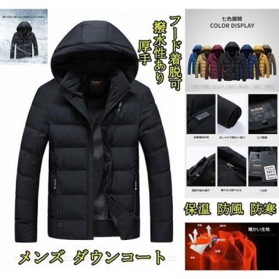 メンズ ダウンコート ダウンジャケット 中綿ダウン 秋冬コート アウターコートフード着脱可 暖かい 撥水