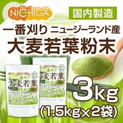 一番刈り 大麦若葉 粉末(ニュージーランド産) 1.5kg×2袋(計量スプーン付) 無着色・無添加 [02] NICHIGA(ニチガ)