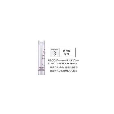 shiseido 資生堂 STAGE WORKS ストラクチャーホールドスプレー 180g