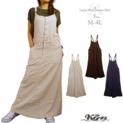 ジャンバースカート マキシ レディース リネン ロングスカート/M-4L/全3色