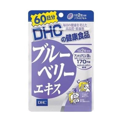 【3167】DHC サプリメント ブルーベリーエキス 120粒(60日分)【4個までメール便対応(送料300円)】