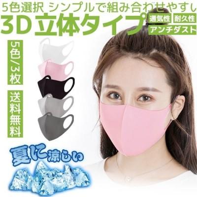 【2-3営業日発送】送料無料 マスク 冷感マスク 冷感 ひんやりマスク アイスシルクマスク 3枚セット 接触冷感マスク 夏 涼しい 夏用マスク 大人 こどもマスク