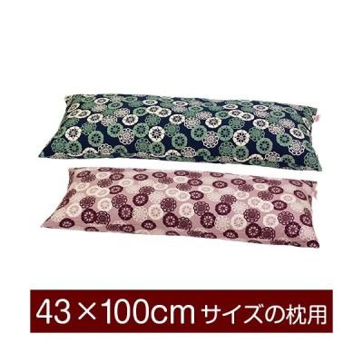 枕カバー 43×100cmの枕用ファスナー式  花車オックス ぶつぬいロック仕上げ