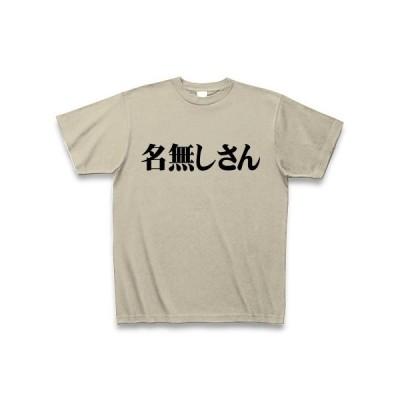 名無しさん Tシャツ(シルバーグレー)