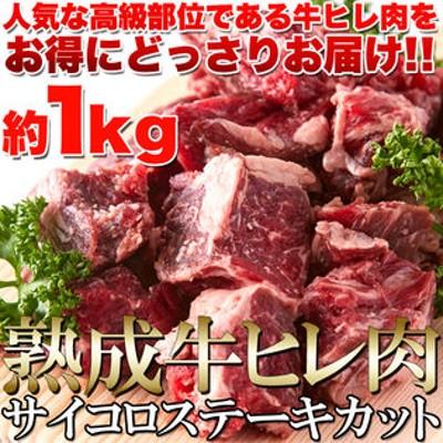 【1キロ(1000g)】熟成牛ヒレ(フィレ) サイコロ ステーキ