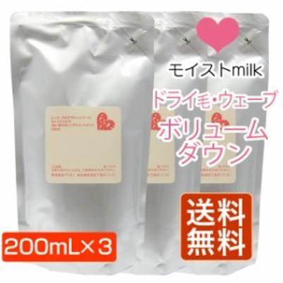 ★送料無料★アリミノ ピース PEACE モイスト ミルク バニラ 200mL(詰替)×3個入り