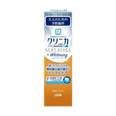 ライオン クリニカアドバンテージ ネクストステージ +ホワイトニング ホワイトハーブミント 87G 歯磨き粉