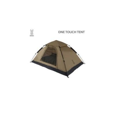 ワンタッチテント 2人用 DOD ワンタッチテント T2-629-TN タン ディーオーディー テント 送料無料