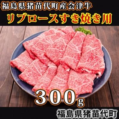 福島県猪苗代町産会津牛 リブロースすき焼き用300g