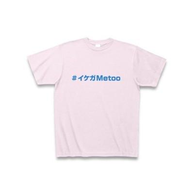 #イケガMetoo Tシャツ Tシャツ(ピーチ)