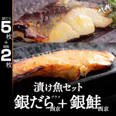 漬け魚セット 銀だら西京漬 5枚 プラス 銀鮭西京漬 2枚 銀だら 銀鱈 たら 銀ダラ 銀シャケ 銀鮭 西京漬け 送料無料 ビタミンD