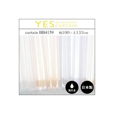 カーテン 既製カーテン YESカーテン BB4159(約)幅100×丈133cm[片開き] レースカーテン ウォッシャブル 日本製 洗える 国産 タッセル フック