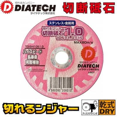 DIATECH ダイヤテック ステンレス・金属切断用 切断砥石 切れるンジャー 厚み1.0mm TOISHI1051.0 1枚