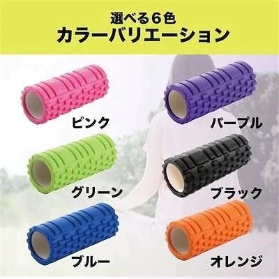 筋膜 リリース ローラー 体幹トレーニング 選べる7色