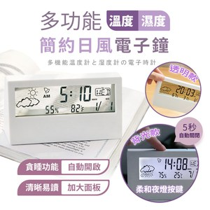 CL3日系簡約溫濕度計電子鐘(透明款)