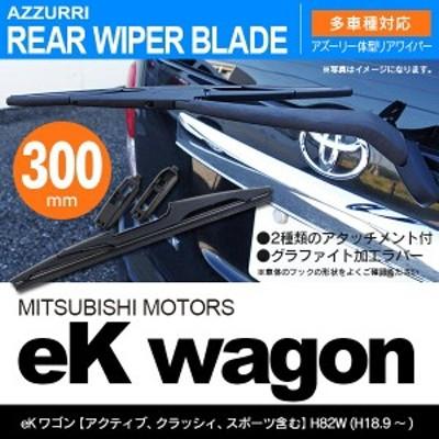 リア ワイパーブレード 一体型 リアワイパー 300mm 1本 eKワゴン(アクティブ、クラッシィ、