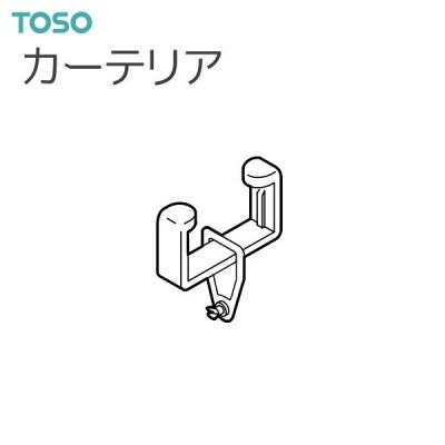 TOSO(トーソー) カーテンレール カーテリア 部品 ワンタッチランナー