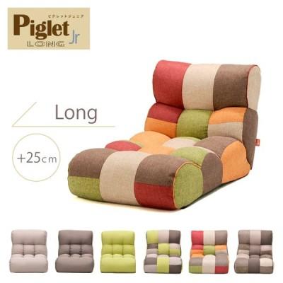 ソファ座椅子 ピグレットジュニアロング 光製作所 ピグレットJr LONG  Piglet コンパクト 超多段階リクライニング ポケットコイル ふかふか フロアソファ 授乳