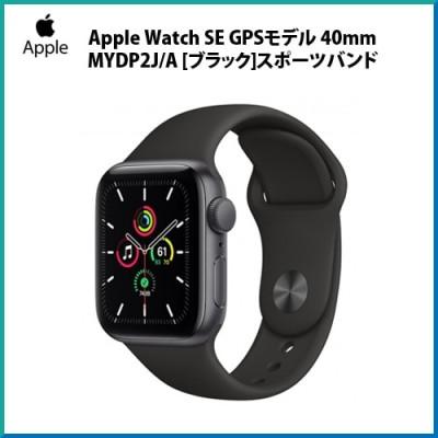 ★Apple Watch SE GPSモデル 40mm MYDP2J/A ブラックスポーツバンド [MYDP2JA]