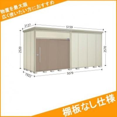 物置 屋外 おしゃれ タクボ物置 JN/トールマン 棚板なし仕様 JN-5019 一般型 標準屋根 『追加金額