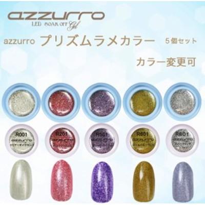 【送料無料・日本製】azzurro プリズムラメ カラージェル 5色セット