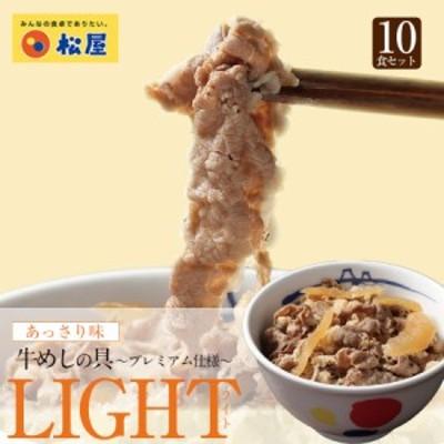 【松屋】牛めしの具LIGHT~プレミアム仕様~ あっさり味 10食