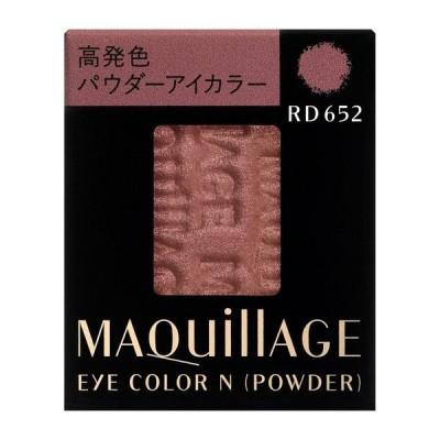 資生堂 マキアージュ アイカラー N (パウダー) RD652 シャドーカラー 1.3g