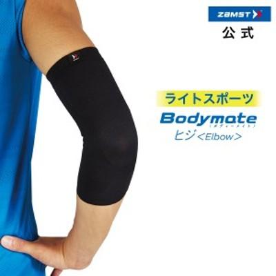 ZAMST ザムスト Bodymate ヒジ 肘 肘用 ボディメイト サポーター  シームレス 薄手 薄い ※1枚入り