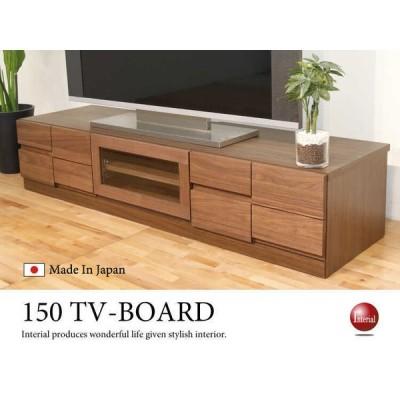 幅150cm・天然木ウォールナット無垢製テレビボード(日本製/完成品)