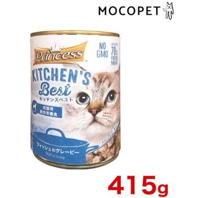 [キッチンズベスト]KITCHEN'S Best キャット フィッシュのグレービー 415g / 猫用 ウエット 5350393006628 #w-160602-00-00