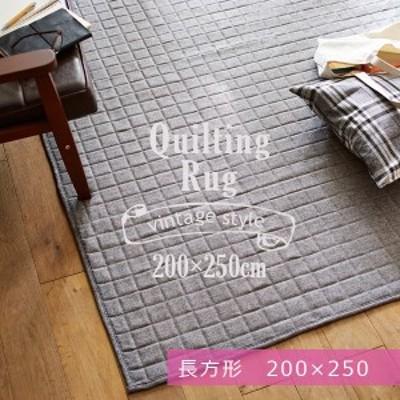【直送】洗えるキルトラグ 200×250 ウォッシャブル シンプル 洗濯可 長方形