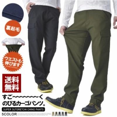 裏起毛 カーゴパンツ メンズ スーパーストレッチパンツ チノパン ボトム 裾ドローコード装備【C4F】【パケ1】