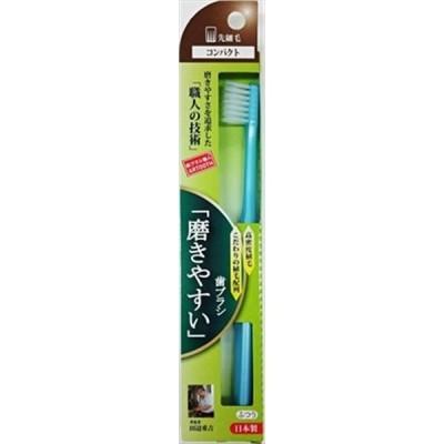 SLP−02磨きやすい歯ブラシコンパクト先細 【 ライフレンジ 】 【 歯ブラシ 】