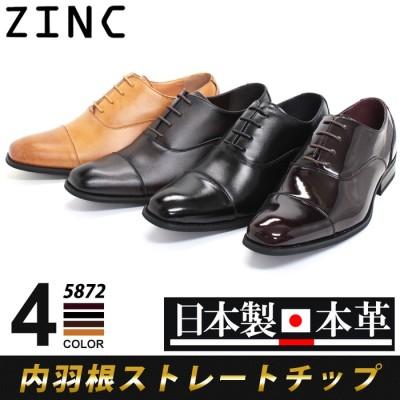 ZealMarket ZINC 日本製本革 内羽根ストレートチップビジネスシューズ  26.5cm メンズ