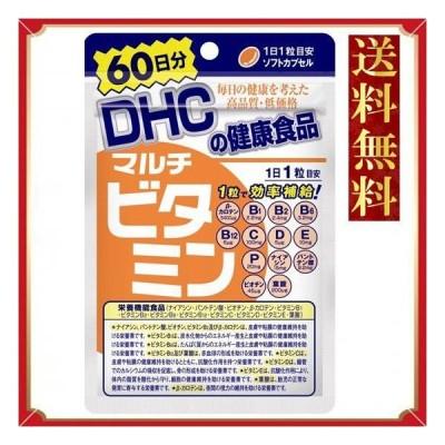 DHC マルチビタミン 60日分 60粒 サプリ サプリメント