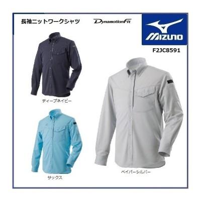 ニットワークシャツ (長袖) MIZUNO F2JC8591 ミズノ オールシーズン M〜2XL ポロシャツ (社名ネーム一か所無料) ワークウェア