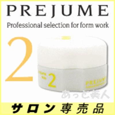 ミルボン プレジューム ワックス 2 / 90g【ミルボン スタイリング/ワックス】Milbon Prejume[美容室専売][おすすめ]