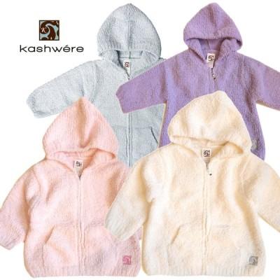 クリアランス/カシウエア(Kashwere)ベビーキッズ用パーカー/Baby Hooded Jacket/3か月〜2才