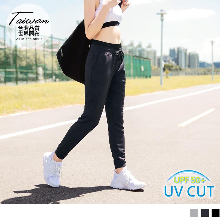 台灣製造.抗UV腰鬆緊抽繩縮口運動長褲